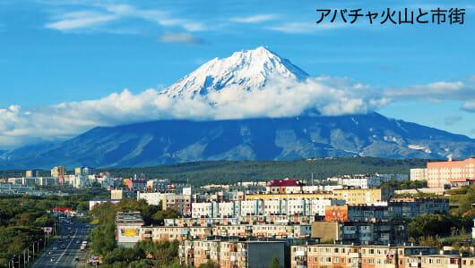 アバチャ火山と市街