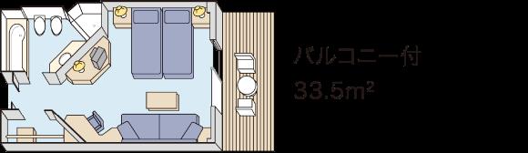 バルコニー付 33.5m2