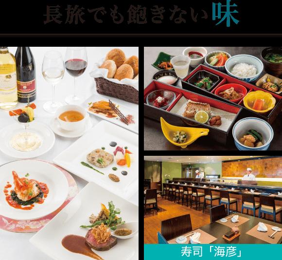 長旅でも飽きない味 寿司「海彦」