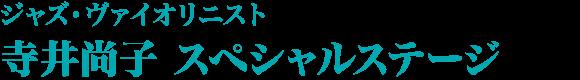 ジャズ・ヴァイオリニスト 寺井尚子 スペシャルステージ