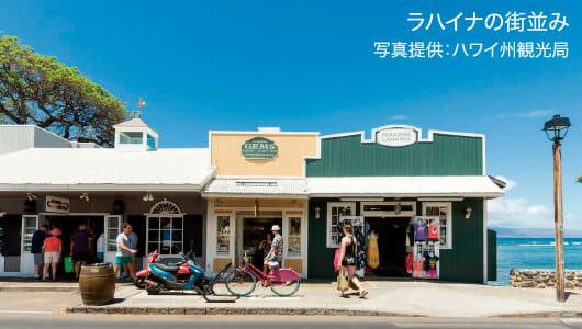 ラハイナの街並み 写真提供:ハワイ州観光局