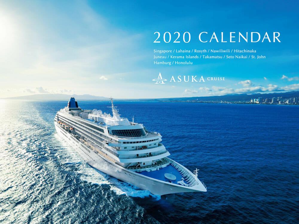2020年飛鳥Ⅱカレンダー