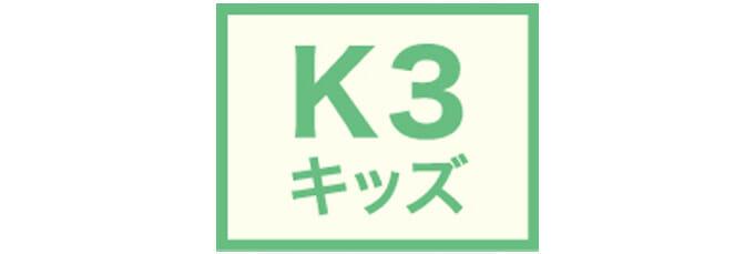 K3キッズキャンペーン