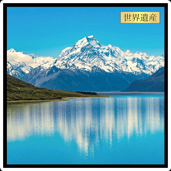 2022年 オセアニアグランドクルーズ ランドツアー ニュージーランドの大自然