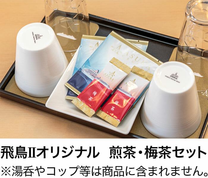 飛鳥Ⅱオリジナル 煎茶・梅茶セット