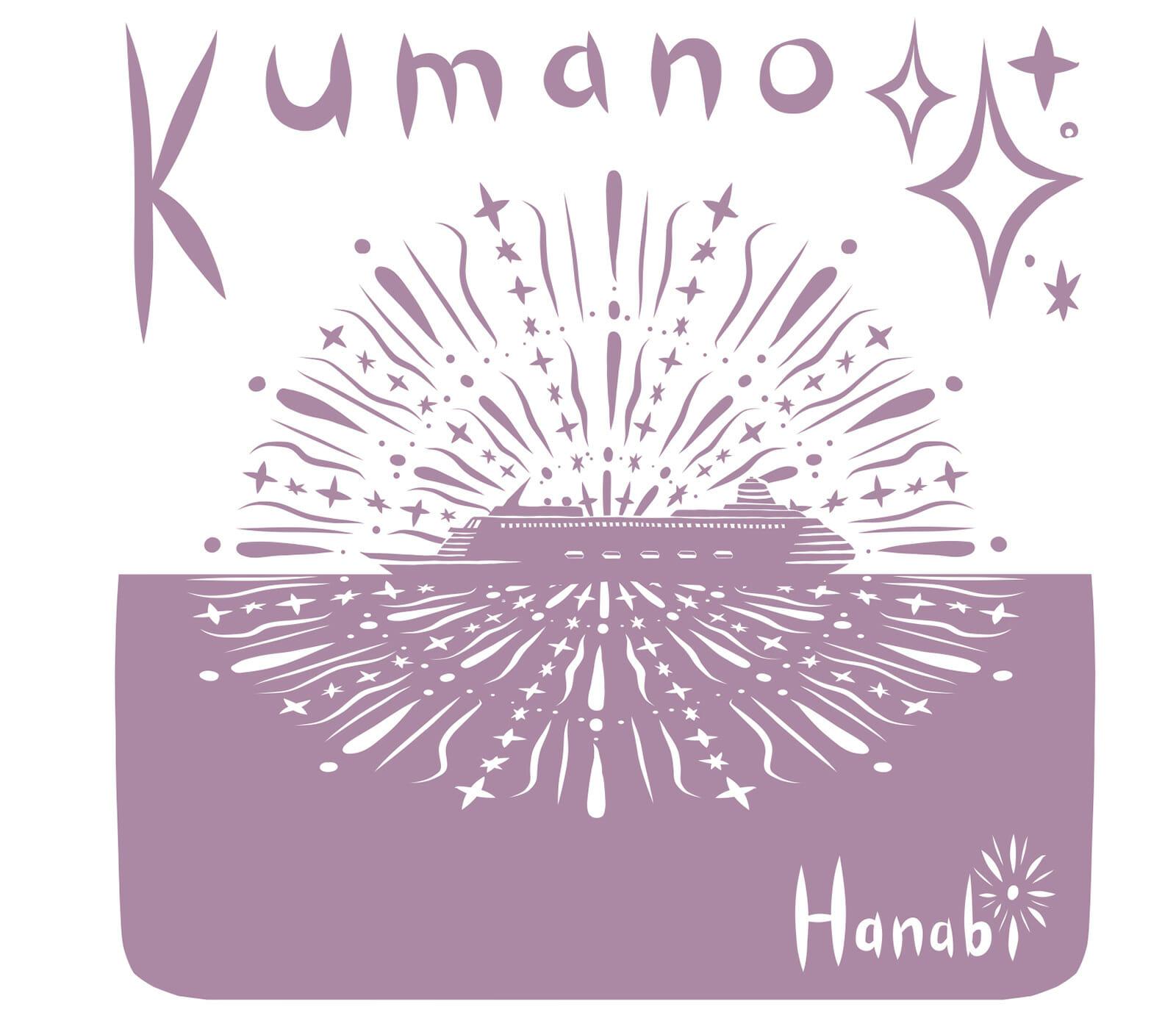 私の思い出の港  「熊野大花火」