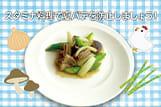 「おうちで飛鳥II」第4回 料理編 〜鶏のハツのソテー〜