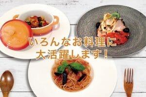 「おうちで飛鳥II」第5回 料理編 ~トマトソース~
