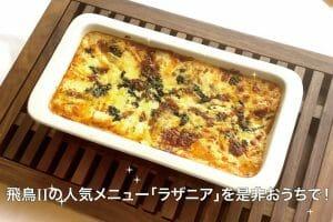 「おうちで飛鳥II」最終回 料理編 ~ラザニア~