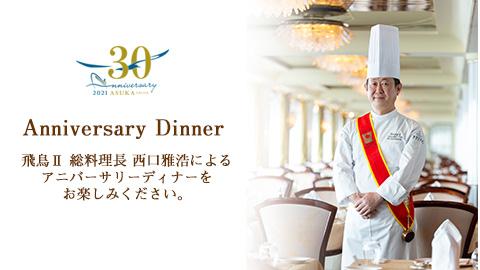 飛鳥Ⅱ総料理長によるアニバーサリーディナー