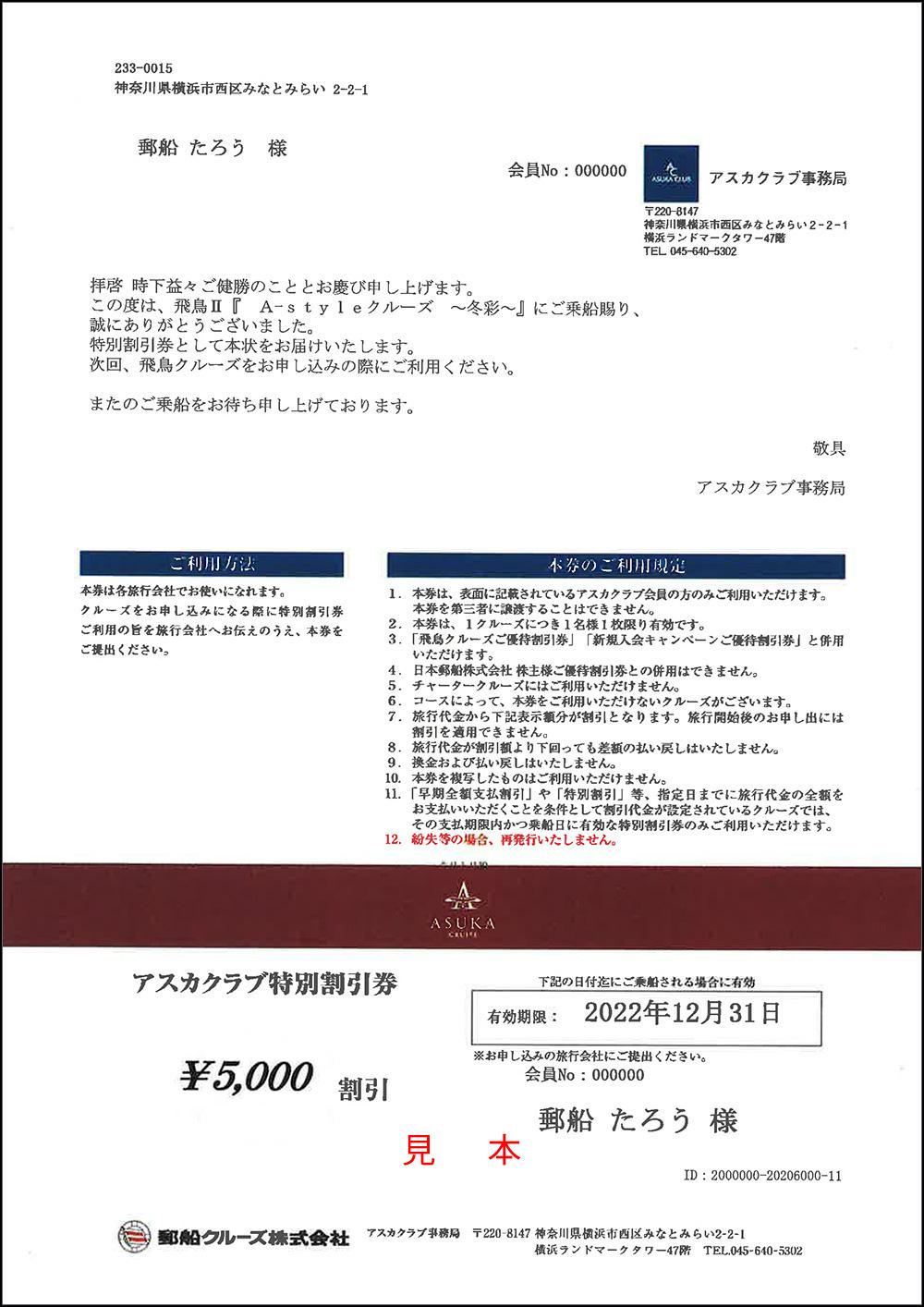 アスカクラブ特別割引券5000円
