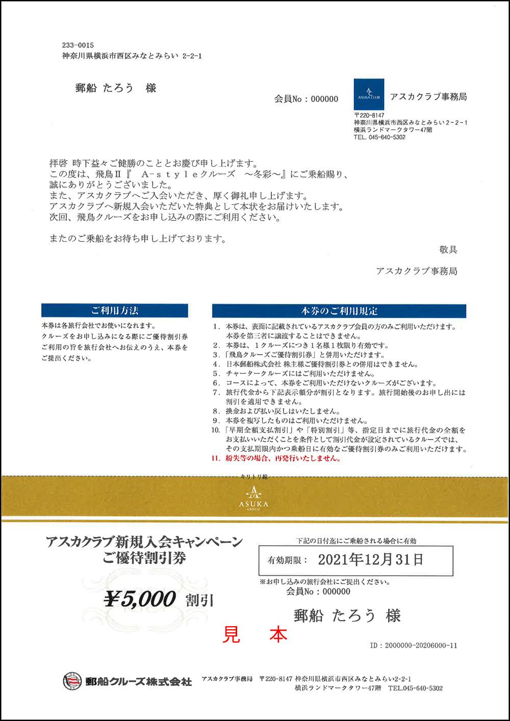 新規入会キャンペーンご優待割引券5,000円