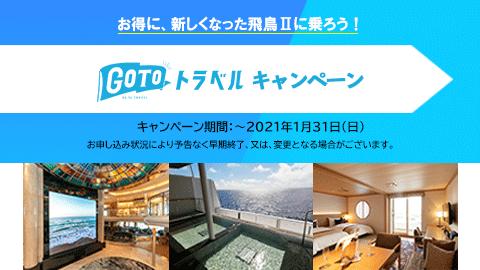 Go Toトラベルキャンペーンを利用して、<br>お得に飛鳥Ⅱに乗船しよう!