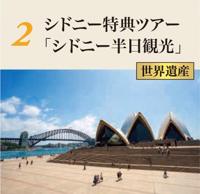 シドニー観光