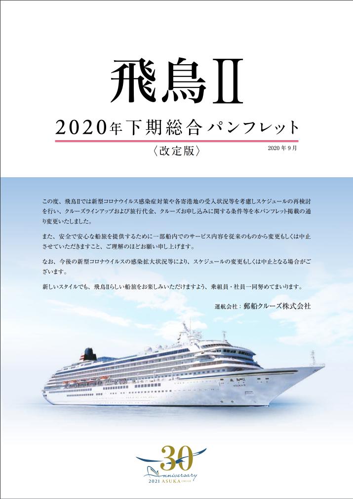 【改訂版】2020年下期 総合パンフレット