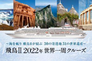 飛鳥Ⅱ 2022年世界一周クルーズ