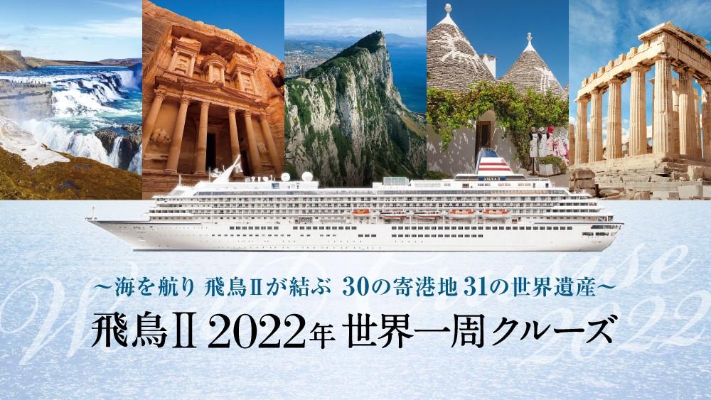 2022年世界一周クルーズ