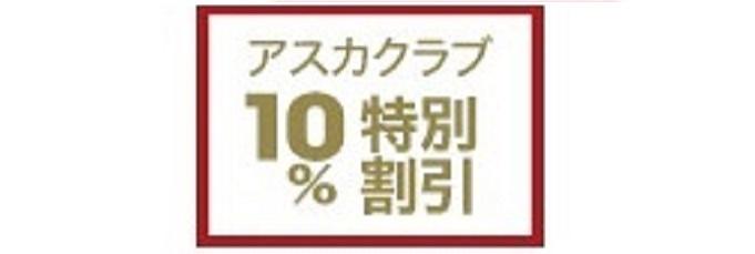 アスカクラブ特別割引 10%
