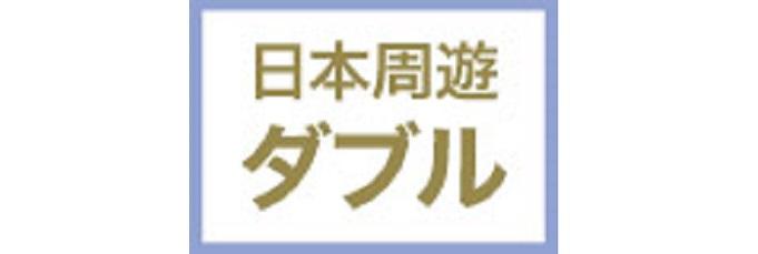 日本周遊ダブル乗船