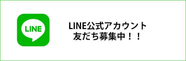 飛鳥クルーズ公式LINE