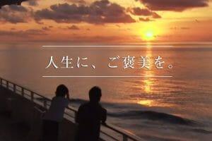 あなたの人生に、ご褒美を。