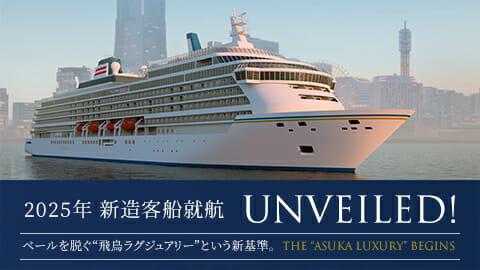 2025年デビュー 新造客船特設サイトのご紹介