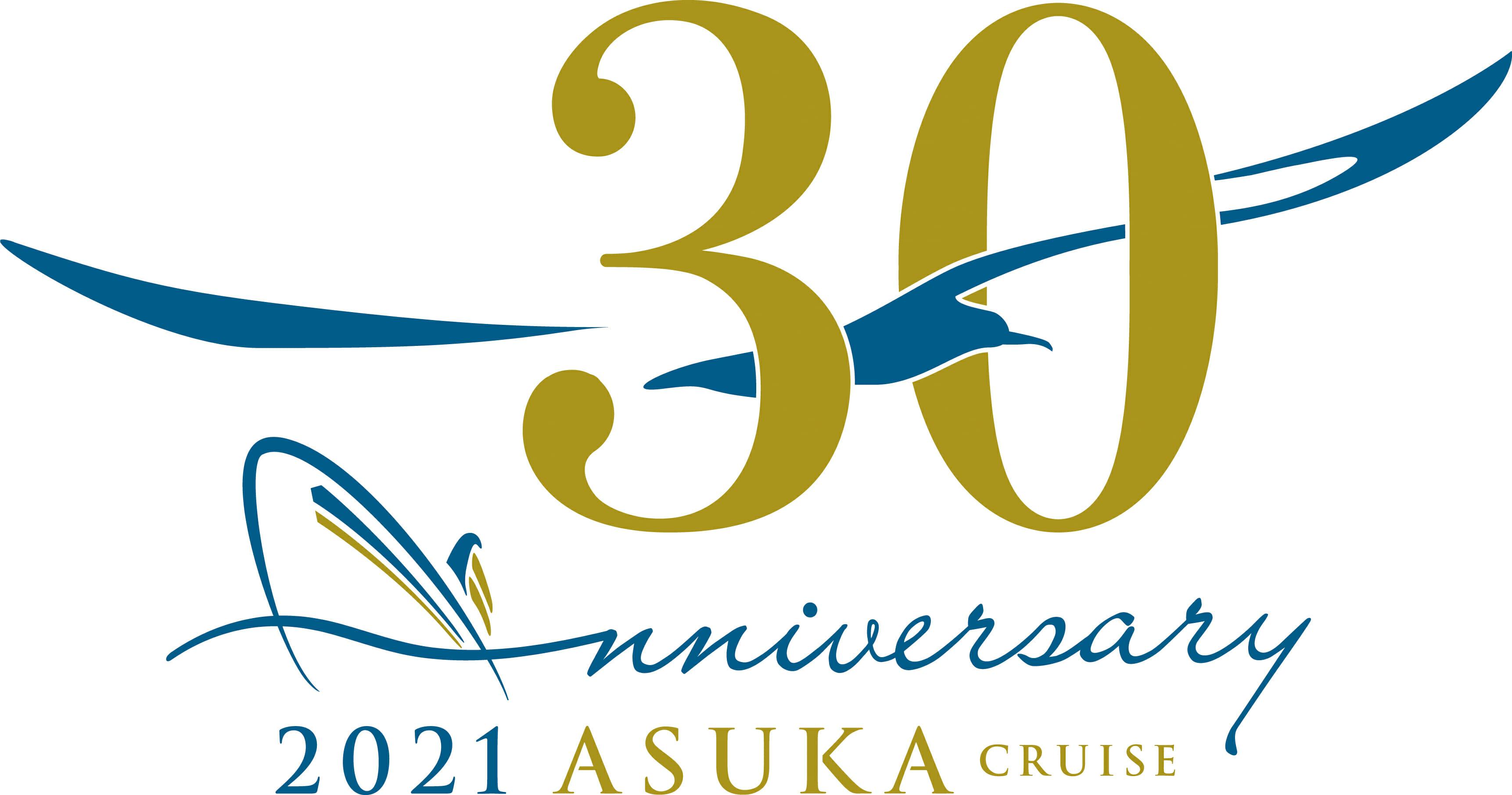 飛鳥クルーズ就航30周年記念<br> アニバーサリークルーズ