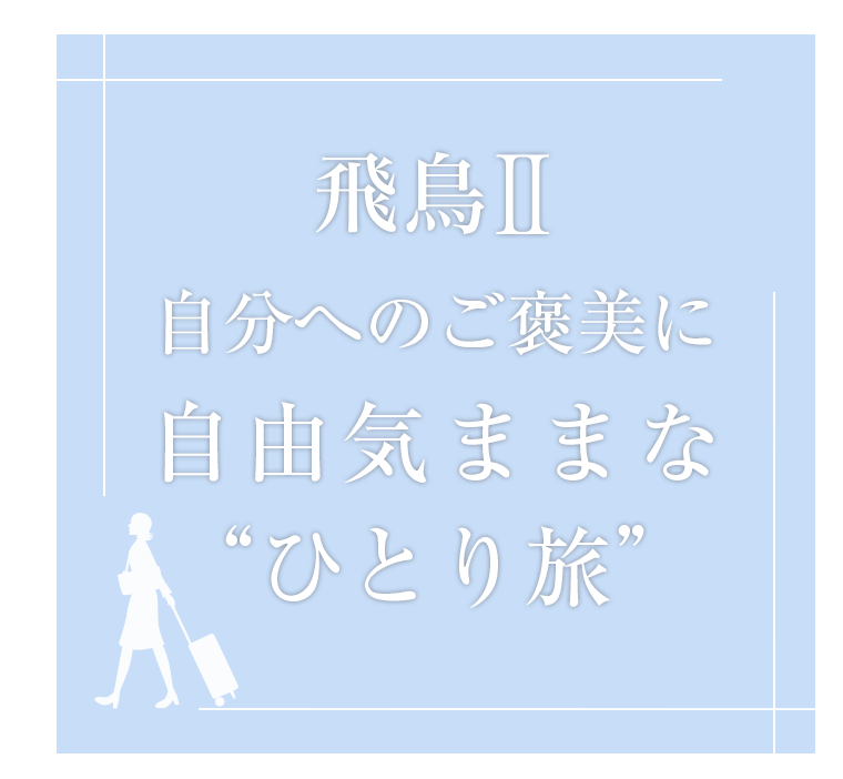 """飛鳥Ⅱ 自分へのご褒美に自由気ままな""""ひとり旅"""""""
